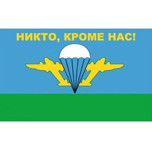"""Флаг ВДВ """"Никто кроме нас"""" белый купол_1"""